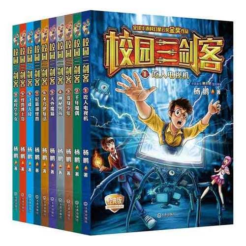 校园三剑客经典版(套装共10册)