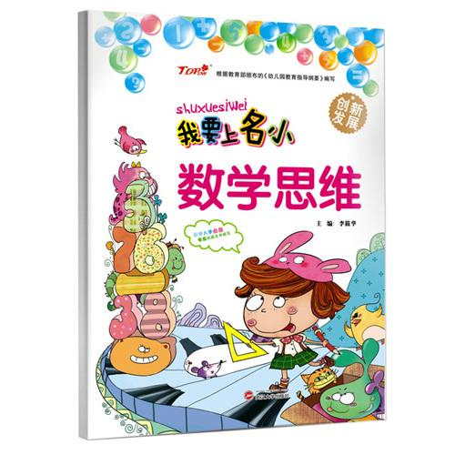 我要上名小幼小衔接入学必备套装全5册适合4-5-6岁(数学思维  入学测试  智力开发   语言能力  常识认知)