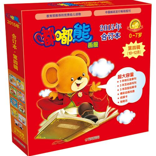 《嘟嘟熊画报》2015年合订本 第四辑
