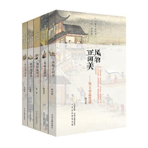 闲雅小品丛书(第三辑)共5本