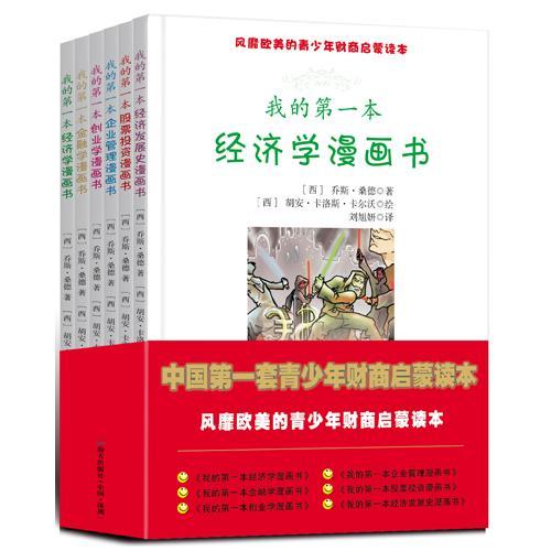 青少年财商启蒙读本系列(套书共6册)