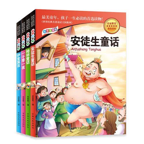 世界经典名著童话王国(全书共4册)
