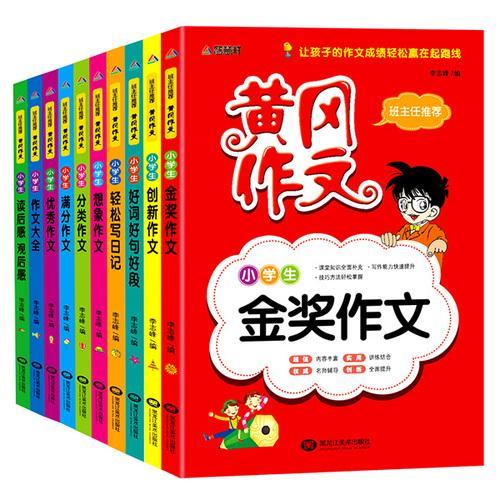小学生作文(全书共10册)