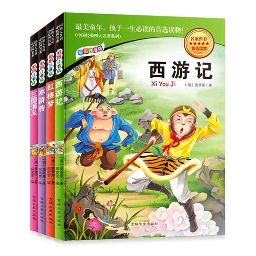 中国经典四大名著(全书共4册)