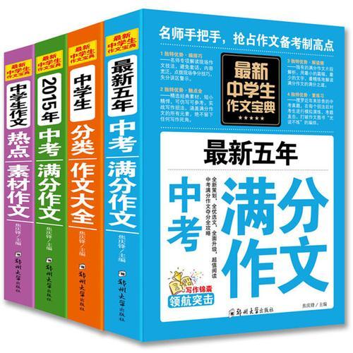 最新中学生作文宝典(全书4册)