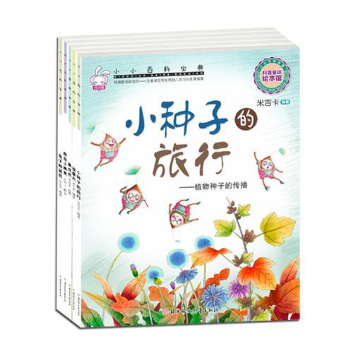 小小科学家百科绘本·自然书(套装共5册)
