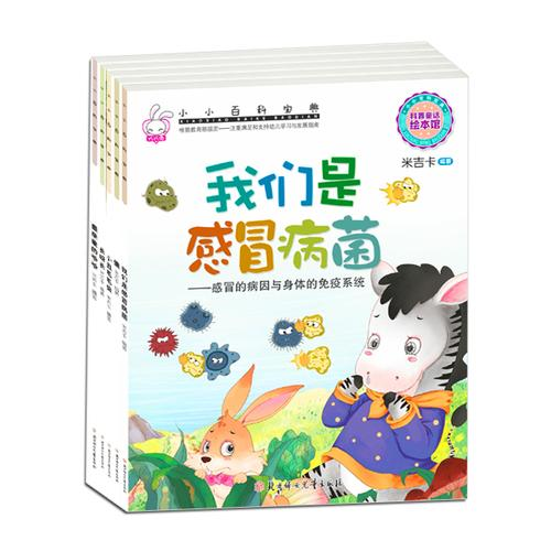 小小科学家百科绘本·生命书(套装共5册)