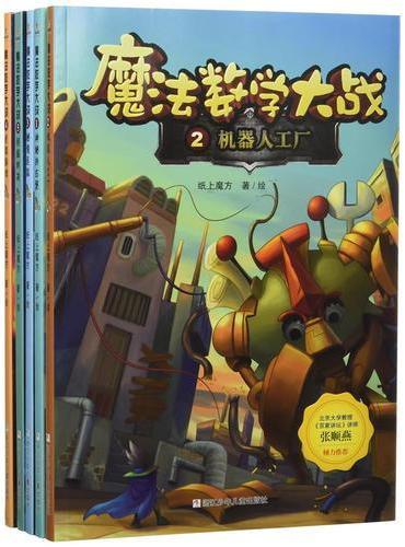 魔法数学大战(共5册)