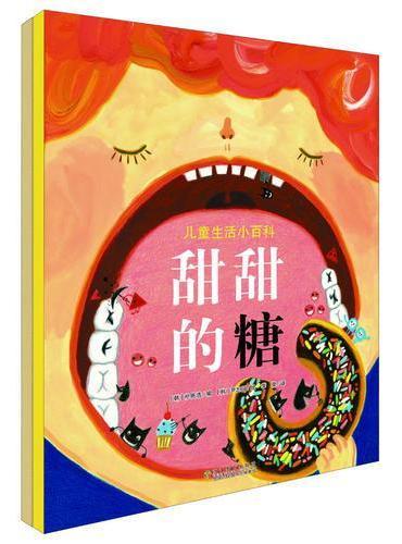 儿童生活小百科(套装2册)(《甜甜的糖》《咸咸的盐》)