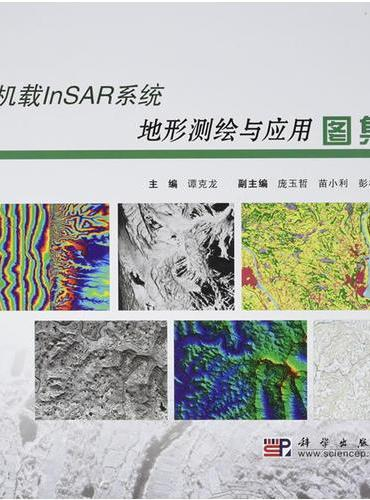 机载雷达1∶10 000、1∶50 000地形测绘与土地利用调查图集