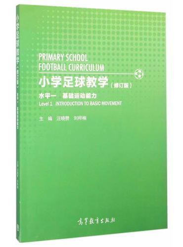 小学足球教学(水平一)(修订版)