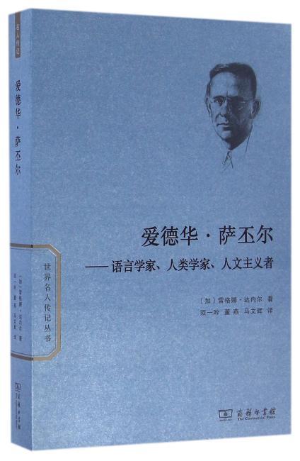 爱德华·萨丕尔——语言学家、人类学家、人文主义者(世界名人传记)