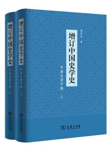 增订中国史学史(中唐至清中期)(全二册)