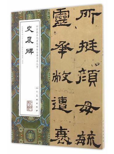 中国最具代表性碑帖临摹范本丛书-史晨碑