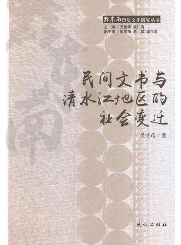 民间文书与清水江地区的社会变迁