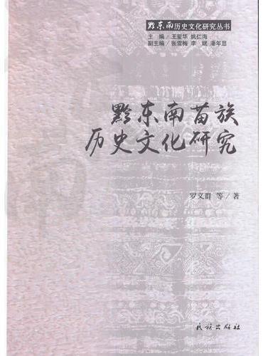 黔东南苗族历史文化研究