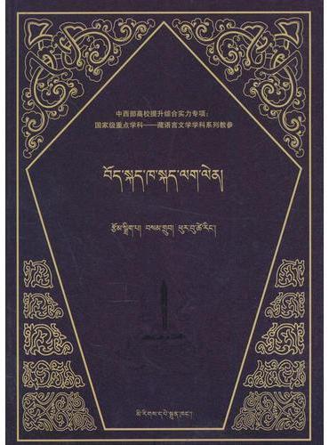 藏语口语实训(藏文)