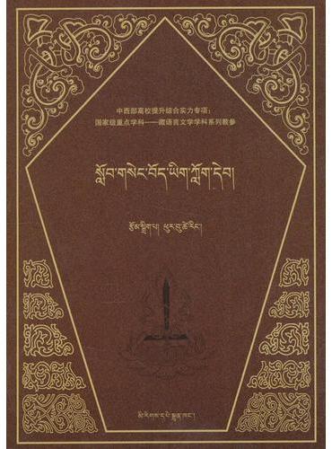 藏文课外阅读(藏文)