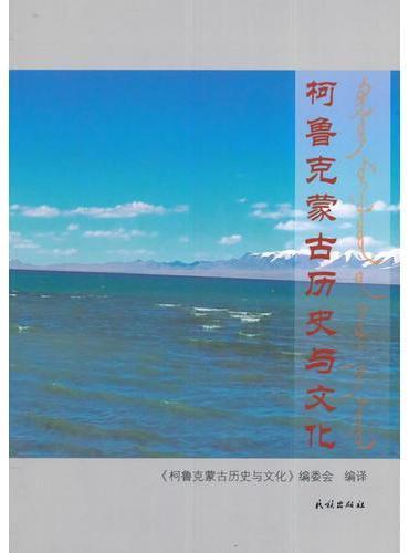 柯鲁克蒙古历史与文化