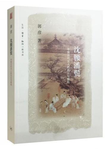 沈腰潘鬓:中国古代文人的风仪与襟抱