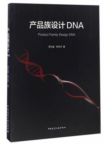 产品族设计DNA