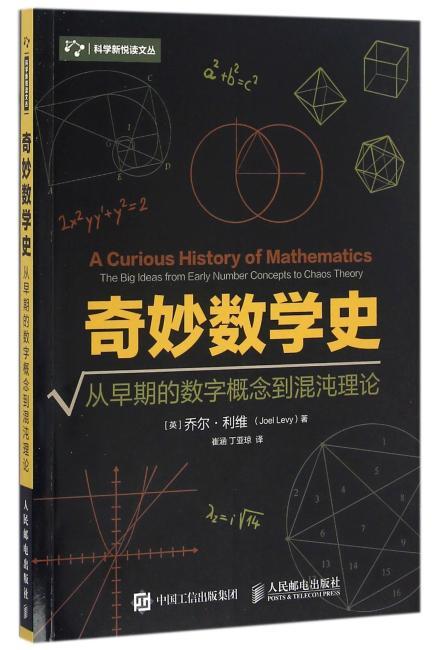 奇妙数学史 从早期的数字概念到混沌理论