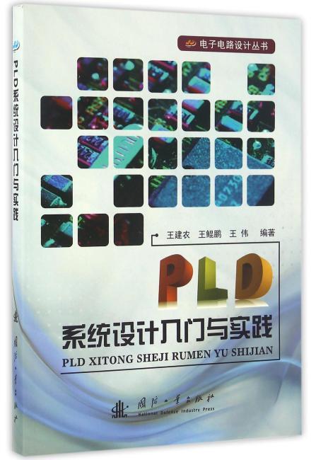 PLD系统设计入门与实践
