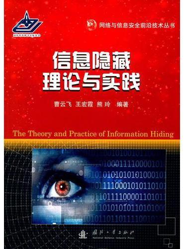 信息隐藏理论与实践