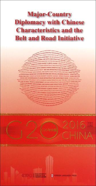 """""""G20与中国"""":中国特色大国外交与""""一带一路""""(英文版)"""