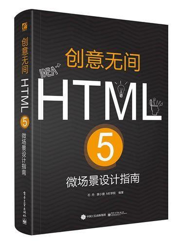 创意无间——HTML 5微场景设计指南(全彩)