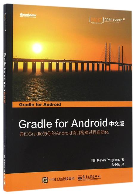 Gradle for Android 中文版