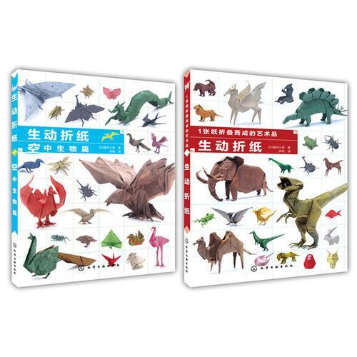 生动折纸(套装2册)