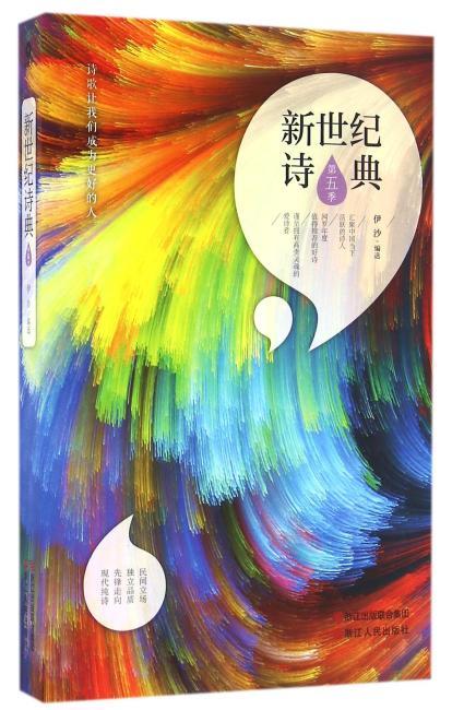 新世纪诗典·第五季