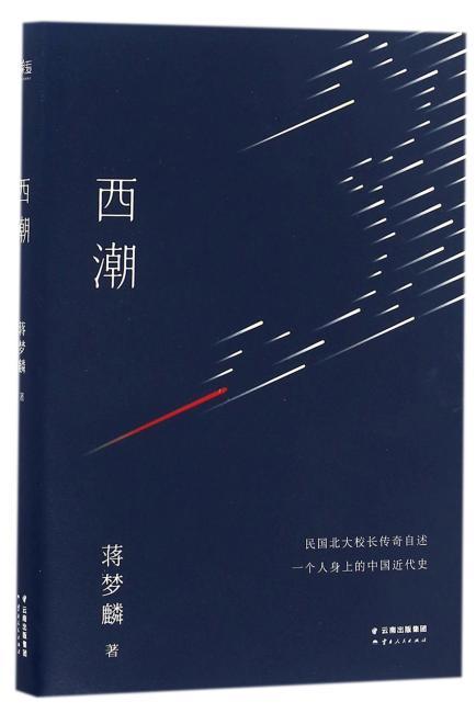 西潮(民国北大校长传奇自述,一个人身上的中国近代史。根据台湾鲁南1979版全新编校)