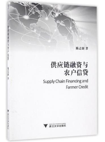 供应链融资与农户信贷