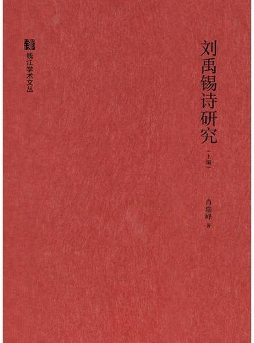 刘禹锡诗研究
