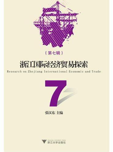 浙江国际经济贸易探索(第七辑)