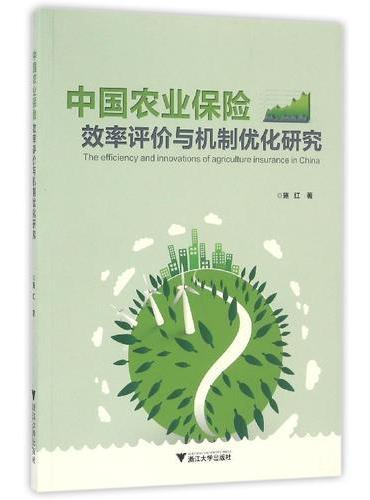 中国农业保险效率评价与机制优化研究