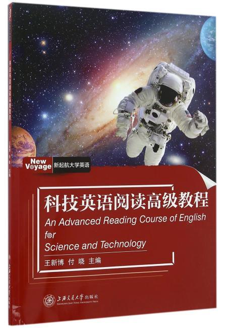 科技英语阅读高级教程