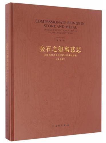 金石之躯寓慈悲:美国佛利尔美术馆藏中国佛教雕塑(著录篇)