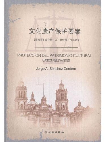 文化遗产保护要案
