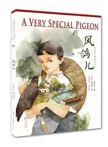 曹文轩中英双语作品集:凤鸽儿