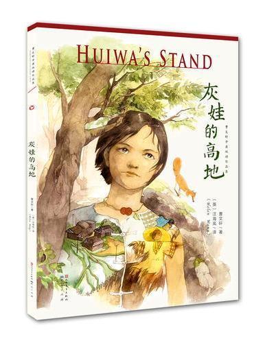曹文轩中英双语作品集:灰娃的高地