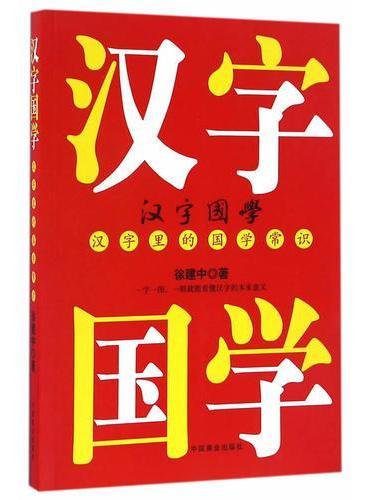 汉字国学,汉字里的国学常识
