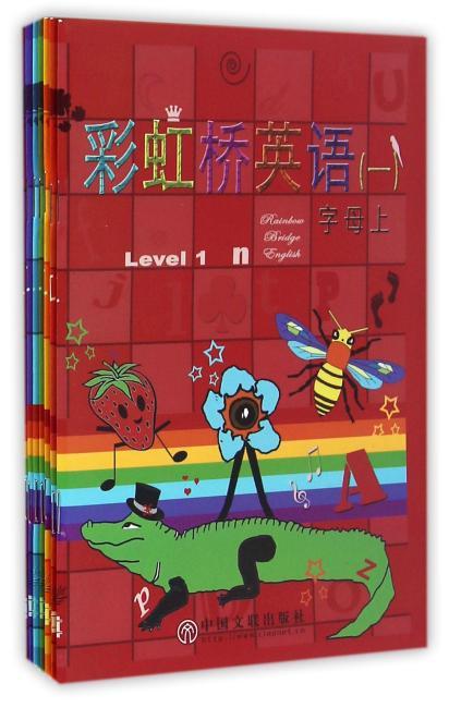 彩虹桥英语(1-7)