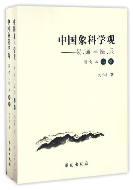 中国象科学观:易、道与医、兵(套装共2册)