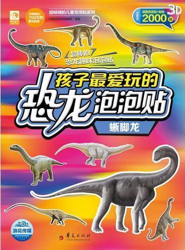 孩子最爱玩的恐龙泡泡贴:蜥脚龙