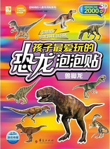 孩子最爱玩的恐龙泡泡贴:兽脚龙