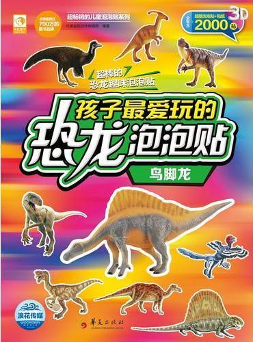 孩子最爱玩的恐龙泡泡贴:鸟脚龙