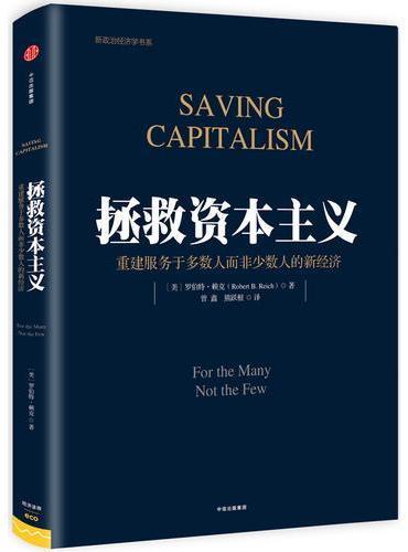 拯救资本主义:重建服务于多数人而非少数人的新经济